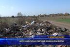 Нерегламентирано сметище изникна край Бургас