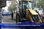 Багер на ВиК скъса газопреносна тръба пред жилищна сграда в Бургас