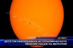 Десетки наблюдаваха астрономическото явление- Пасаж на Меркурий