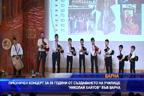 Празничен концерт за 95 години от създаване на училище Николай хайтов във Варна