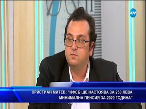 Христиан Митев: НФСБ ще настоява за 250 лева минимална пенсия за 2020 година