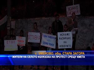 Жители на селото излязоха на протест срещу кмета