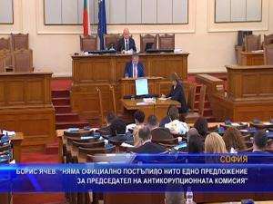 Б. Ячев: Няма официално постъпило предложение за председател на антикорупционната комисия