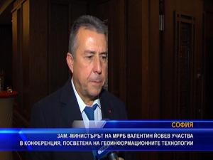 Валентин Йовев участва в конференция, посветена на геоинформационните технологии
