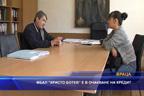 """МБАЛ """"Христо Ботев"""" е в очакване на кредит"""
