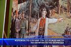 Изложба по случай 175 г. Капитан Петко Войвода