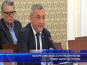 Валери Симеонов остро разкритикува новия закон за туризма