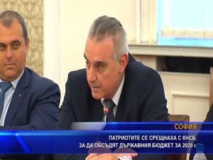 Патриотите се срещнаха с КНСБ, за да обсъдят държавния бюджет за 2020 г.
