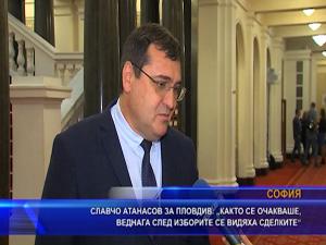 Славчо Атанасов за Пловдив: Както се очакваше, веднага след изборите се видяха сделките