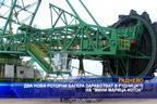 """Два нови роторни багера заработват в рудниците на """"Мини-Марица-изток"""""""