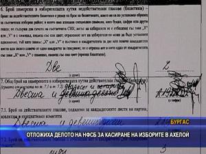 Отложиха делото на НФСБ за касиране на изборите в Ахелой