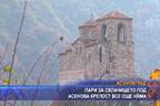 Пари за свлачището под Асенова крепост все още няма