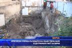 Археолози откриха късноантични градски бани в центъра на Варна