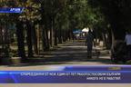 Един от пет работоспособни българи никога не е работил според данни на НСИ