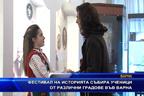 Фестивал на историята събра ученици от различни градове във Варна