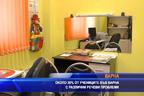 Около 30% от подрастващите във Варна с различни речеви проблеми