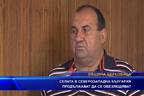 Селата в Северозападна България продължават да се обезлюдяват