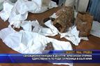 Археолози откриха единствени по рода си ризници в България