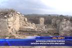 Варненски археолози разкриха запазена крепостна кула край Аврен