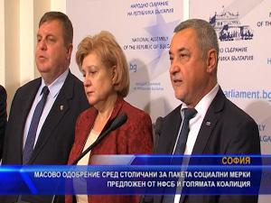Масово одобрение сред столичани за пакета социални мерки предложен от НФСБ и голямата коалиция