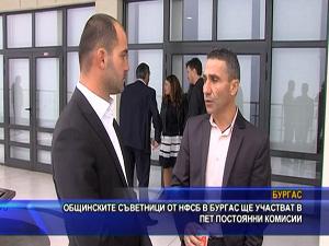 Общинските съветници от НФСБ в Бургас ще участват в пет постоянни комисии