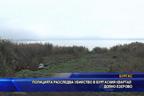 Полицията разследва убийство в Бургаския квартал Долно езерово