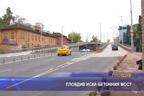 Пловдив иска бетонния мост