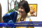 Изложба на художничката Стефка Стоянова