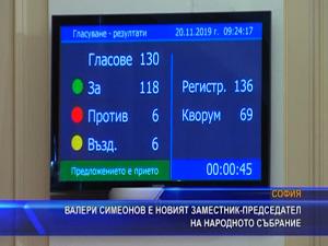 Валери Симеонов е новият заместник-председател на Народното събрание