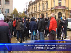 Платени футболни агитки и пийнали клошари на протест срещу Валери Симеонов