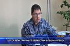 3 250 регистрирани безработни в община Плевен