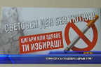 РЗИ – Бургас организира кампании в помощ на желаещите да откажат цигарите