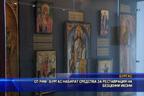 ОТ РИМ – Бургас набират средства за реставрация на безценни икони