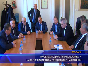 НФСБ ще подкрепи кандидатура на на Сотир Цацаров за председател на КПКОНПИ