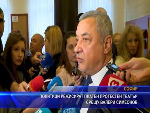 Политици режисират платен протестен театър срещу Валери Симеонов