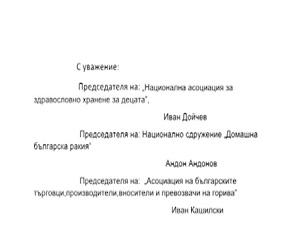 Представителите на малкия и средния бизнес поздравиха Валери Симеонов