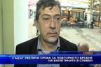 Съдът увеличи срока за повторното броене на бюлетините в Сливен