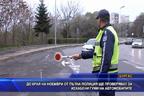 До края на ноември от пътна полиция ще проверяват за изхабени гуми
