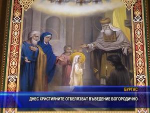 Християните празнуват Въведение Богородично
