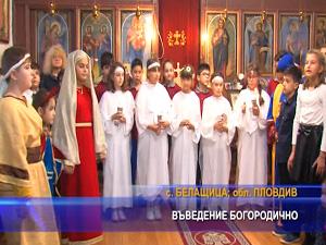 Въведение Богородично в село Белащица