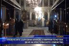 Плевенските църковни храмове и миряни почетоха Деня на християнското семейство