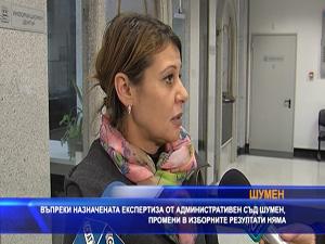 Въпреки назначената експертиза от административния съд в Шумен, промени в изборните резултати няма