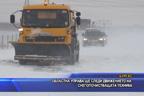 Областна управа ще следи движението на снегопочистващата техника