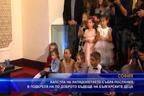 Капсула на хилядолетието събра послания за по-доброто бъдеще на българските деца