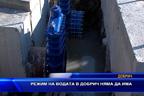 Режим на водата в Добрич няма да има
