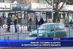 Обмислят поставяне на колчета за обезопасяване на спирките във Варна