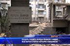 Къщата, в която е живл Йордан Йовков във Варна е почти унищожена