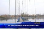 Ще бъде ли ремонтиран въженият мост?