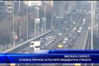 Високата скорост - основна причина за пътните инциденти в страната