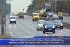 """Нова система в """"Автомобилна администрация"""" ще подобри ефективността на работата"""
